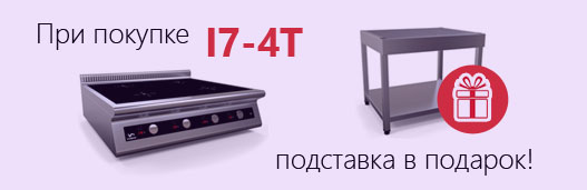 электроплиты I7-4T